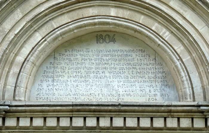 Апостольская церковь Святой Богородицы. Надпись над входом.