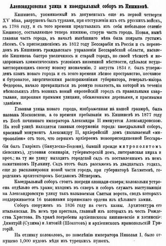 """Из книги """"Бессарабия"""", П. Н. Батюшков, М. Городецкий, Н. И. Петров. 1892 г."""