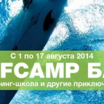 WE GO: Surfcamp Бали с 1 по 17 августа