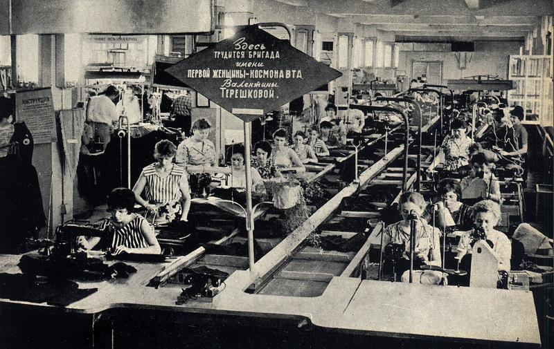 Швейная фабрика №1. Костюмный цех