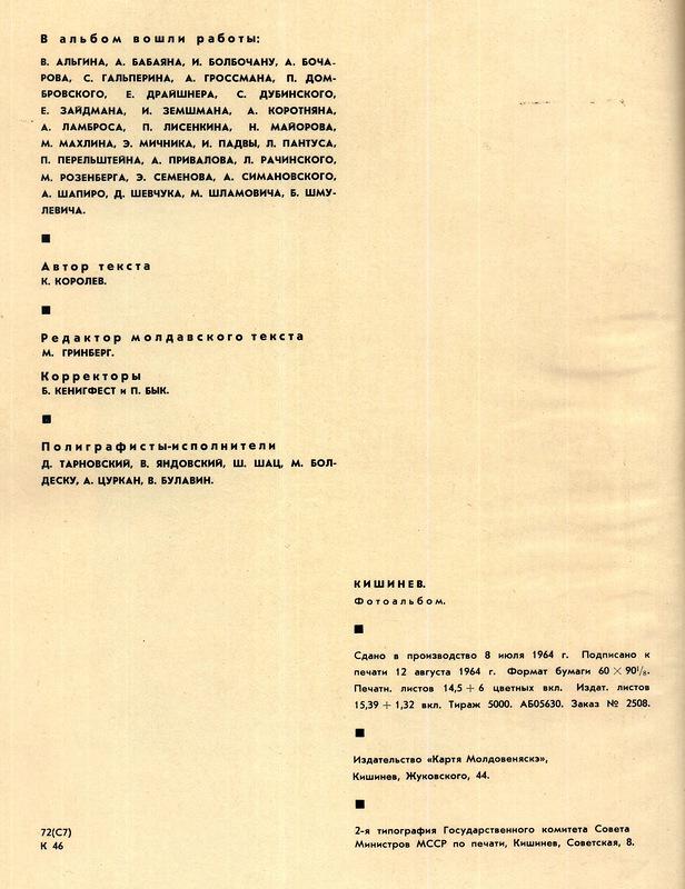 """Выходные данные и авторский коллектив фотоальбома """"КИШИНЁВ"""""""
