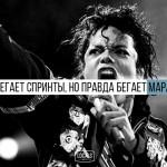 10 цитат Майкла Джексона