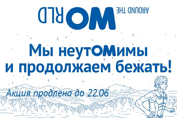 бежим_ОМ