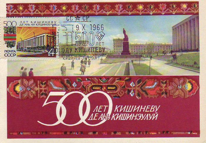 Открытка, выпущенная в 1966 году к 500-летию Кишинёва.
