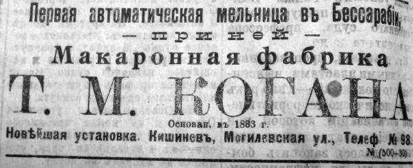 Реклама 1920 года