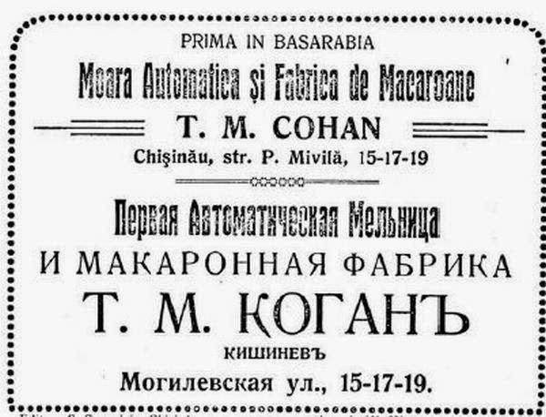 Реклама 1924 года