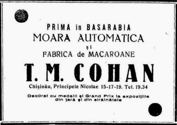 Реклама 1940 года