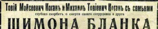Объявление 1932 года