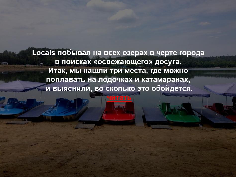 locals_lodochki_prokat