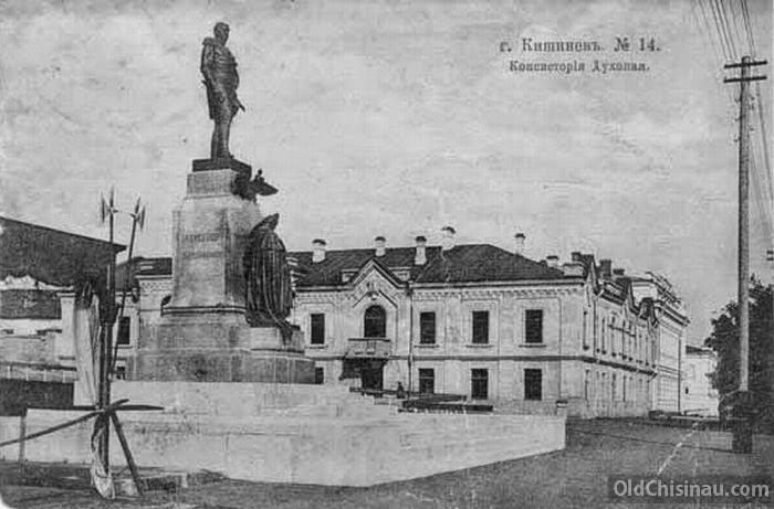 1914 год. Памятник императору Александру I и Духовная Консистория.