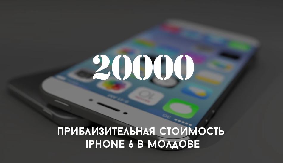 iPhone_6_locals