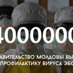Цифра дня: 4000000