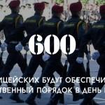 Цифра дня: 600