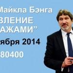 Тренинг Майкла Бэнга «Эффективное управление продажами» в Кишиневе
