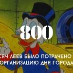 Цифра дня: 800