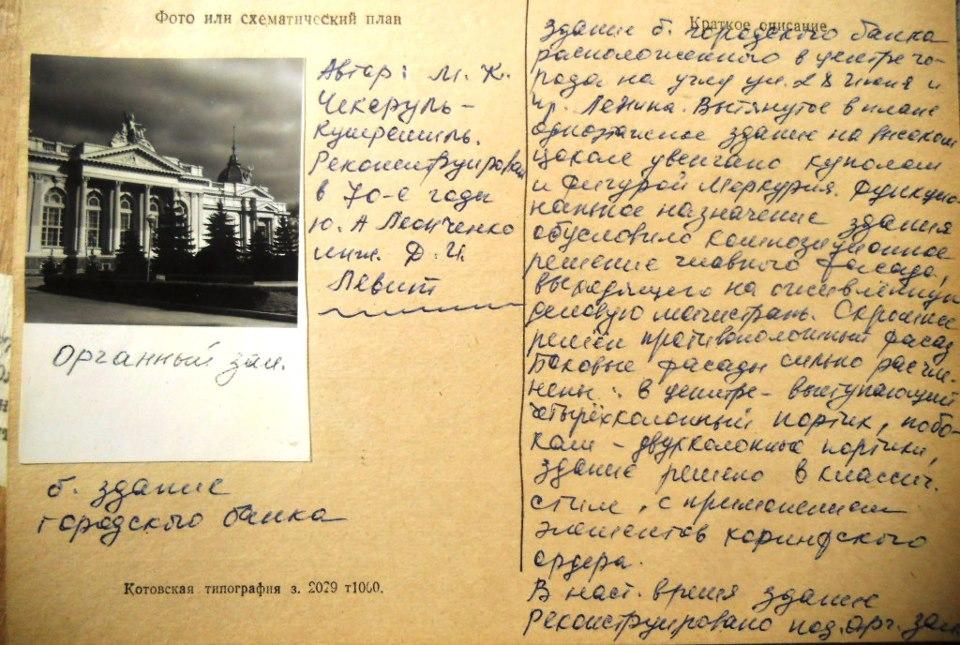sala-cu-orga-moldova-03