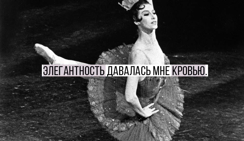 Maya_Plisetskaya_-_Quixote copy