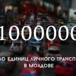 Цифра дня: 1000000