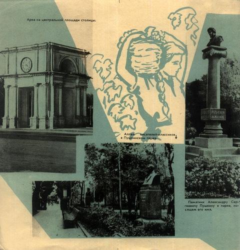 03-kishinev-stolitsa
