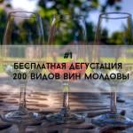 7 причин посетить «Вернисаж Вина»