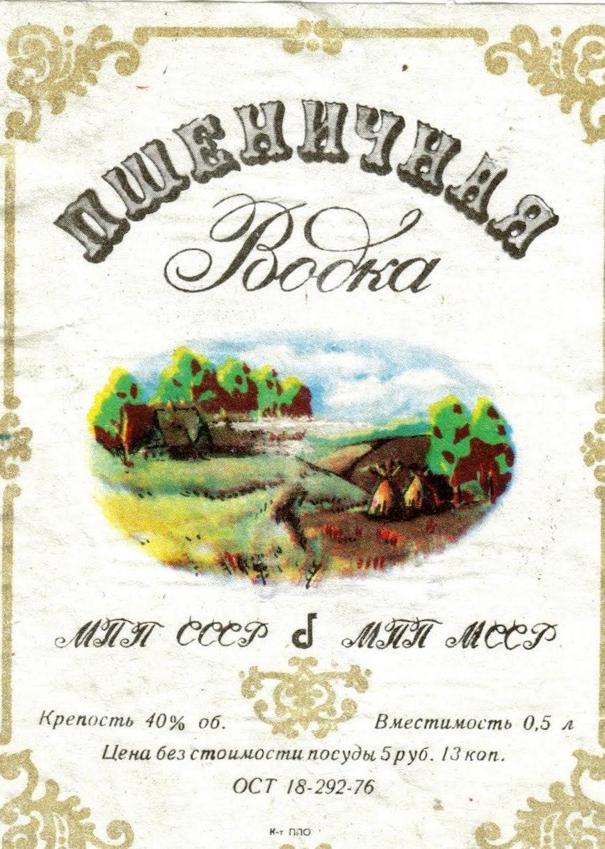Молдавская водка