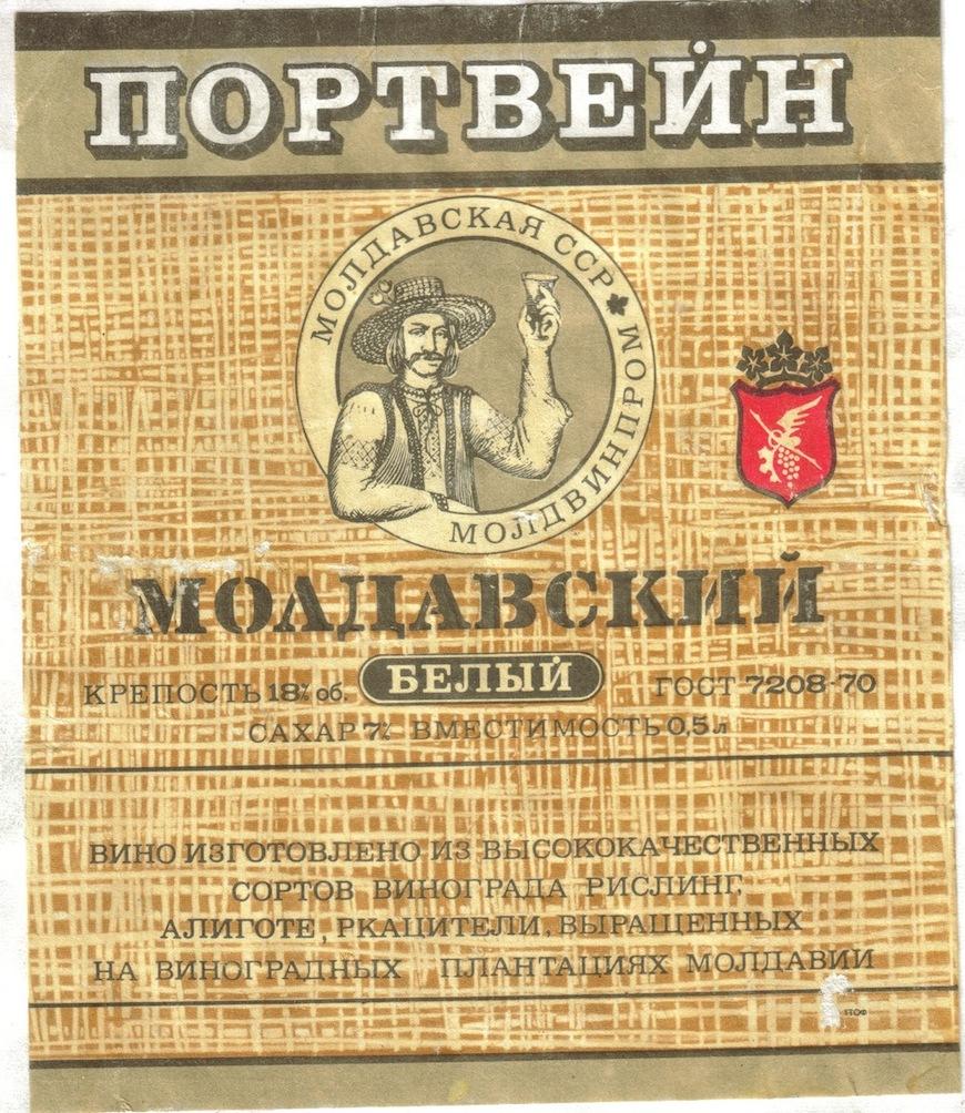 Молдавский портвейн белый