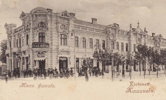 """Торговый Дом """"Братья П. и А. Фитовы"""". Начало XX века."""