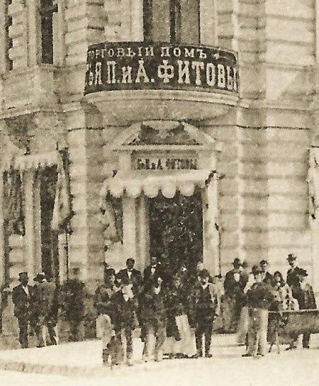 Вход в Торговый Дом Фитовых.