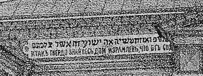 Надпись на фасаде молитвенного дома. Фото: oldchisinau.com
