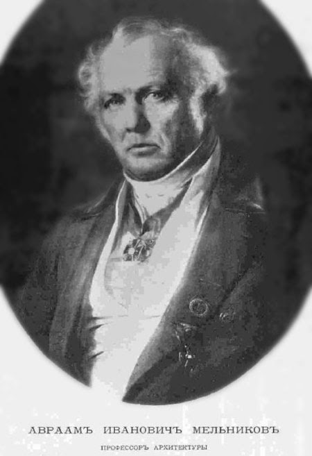 Авраам Иванович Мельников (1784-1854).