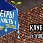 Кубометры Хорошей Музыки в Кишиневе!!!
