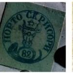 Первая молдавская почтовая марка стоимостью 100 тысяч долларов
