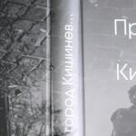 Вышла книга «Проклятый город Кишинев…» о русских поэтах Кишинева 70-80 гг.