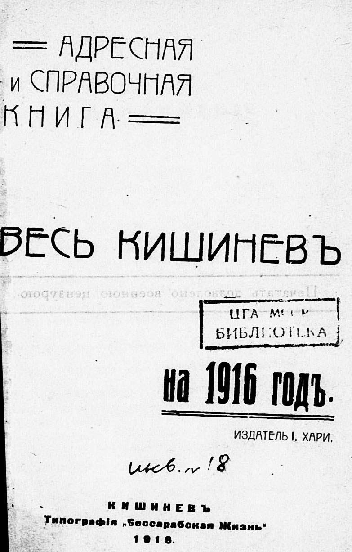 01-knigi-1916
