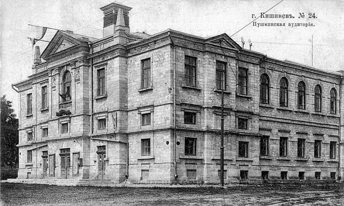 Пушкинская Аудитория в начале XX века.