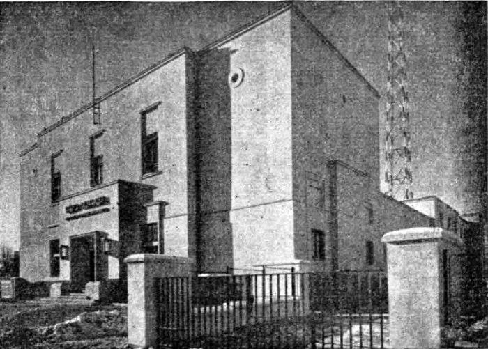 Здание радиостанции, 1939-1940-е гг.