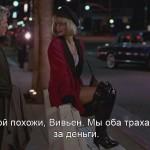 10 цитат из фильма «Красотка»