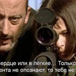 10 цитат из фильмов Люка Бессона