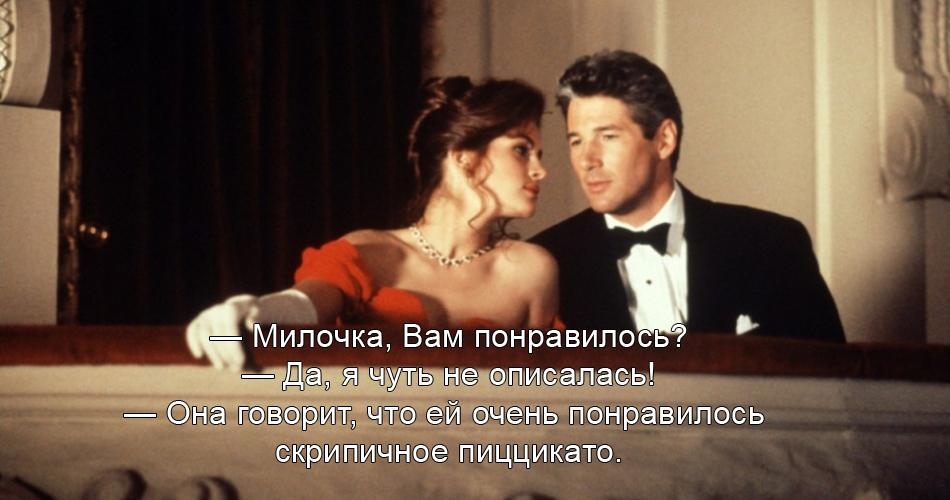 Картинки по запросу красотка цитаты из фильма