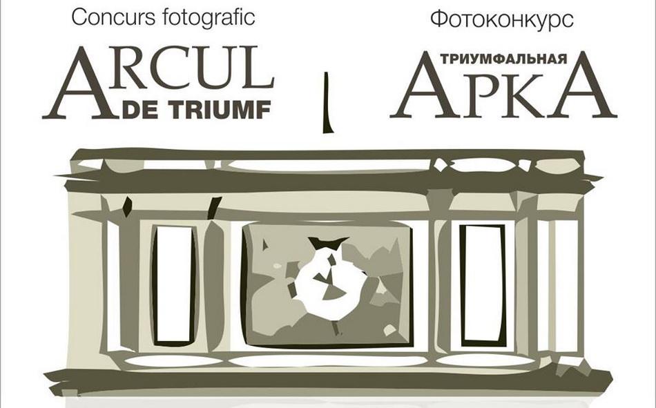 Expozitia-concursului-Arcul-de-Triumf