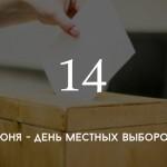 Цифра дня: дата местных выборов