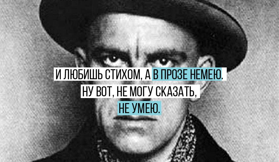 Владимир-Маяковский1 copy