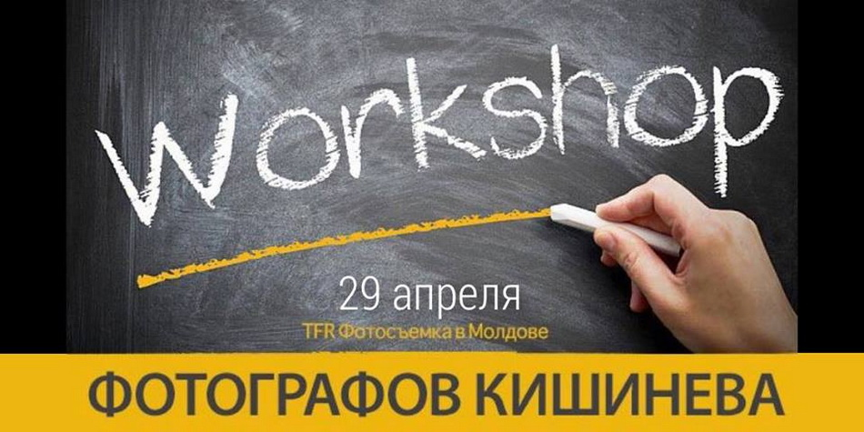 Workshop-Orheiul-Vechi