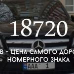 Цифра дня: самый дорогой номерной знак