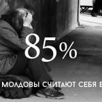 Цифра дня: сколько жителей Молдовы считают себя бедными