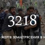 Цифра дня: жертвы землетрясения в Непале