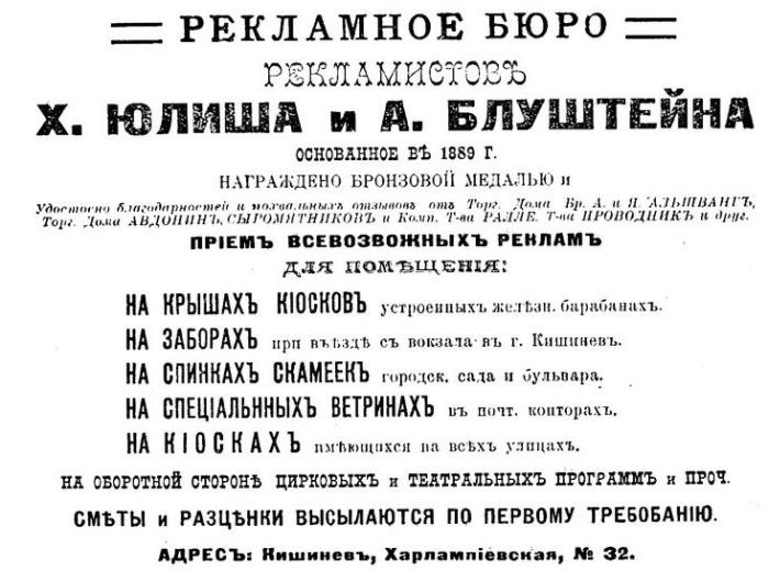 01-reclama-istoria-Kishineva