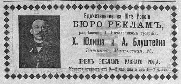 02-reclama-istoria-Kishineva