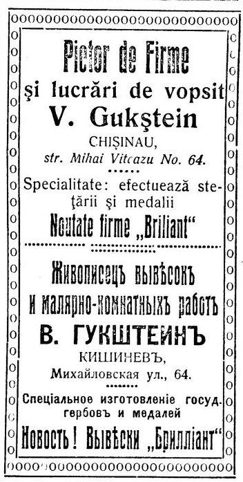 05-reclama-istoria-Kishineva