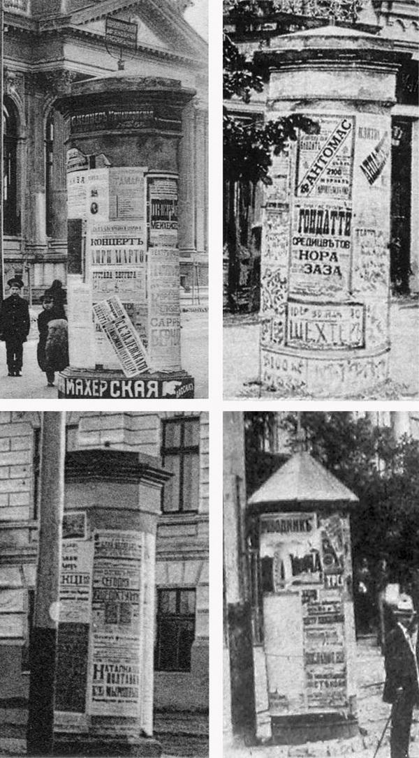 12-reclama-istoria-Kishineva